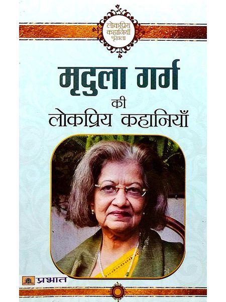 Mridula Garg Ki Lokpriya Kahaniyan By Mridula Garg-(Hindi)