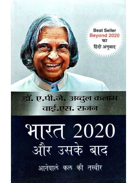 Bharat 2020 Aur Uske Baad By A P J Abdul Kalam, Y S Rajan-(Hindi)