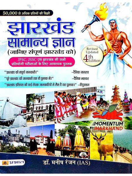 Jharkhand Samanya Gyan By Dr Manish Ranjan-(Hindi)