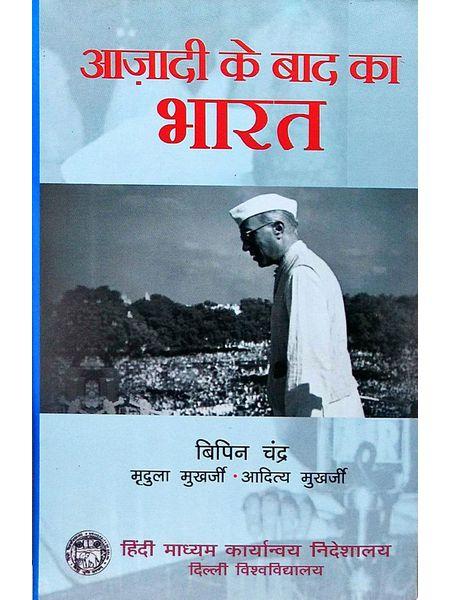 Azadi Ke Baad Ka Bharat By Bipin Chandra-(Hindi)