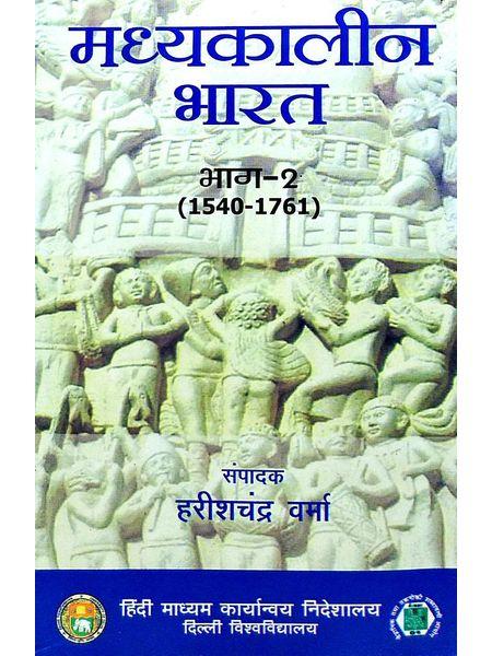 Madhyakalin Bharat Bhag 2, 1540-1761 By Harishchandra Verma-(Hindi)