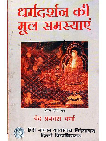 Dharmdarshan Ki Mul Samasyay By Ved Prakash Sharma-(Hindi)