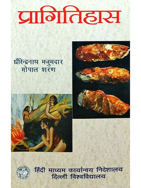 Pragitihas By Dhirendranath Majumadar, Gopal Sharan-(Hindi)