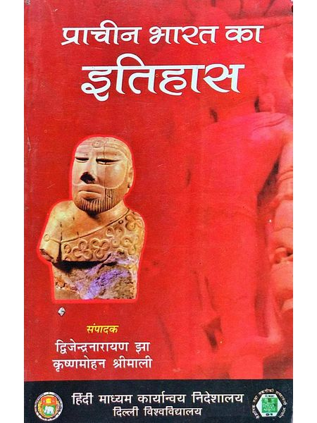 Prachin Bharat Ka Itihas By Jha, Shrimali-(Hindi)