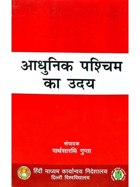 The Rise Of The Modern West By Parthsarthi Gupta-(Hindi)