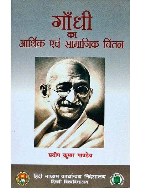 Ghandi Ka Arthik Evam Samajik Chintan By Pradeep Kumar Panday-(Hindi)