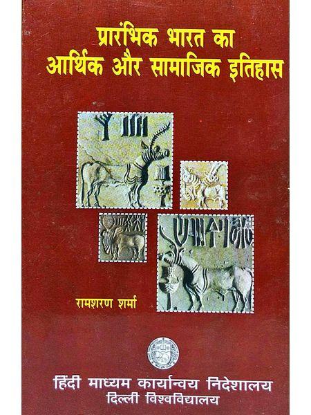 Prarambhik Bharat Ka Arthik Aur Samajik Itihas By Ramsharan Sharma-(Hindi)
