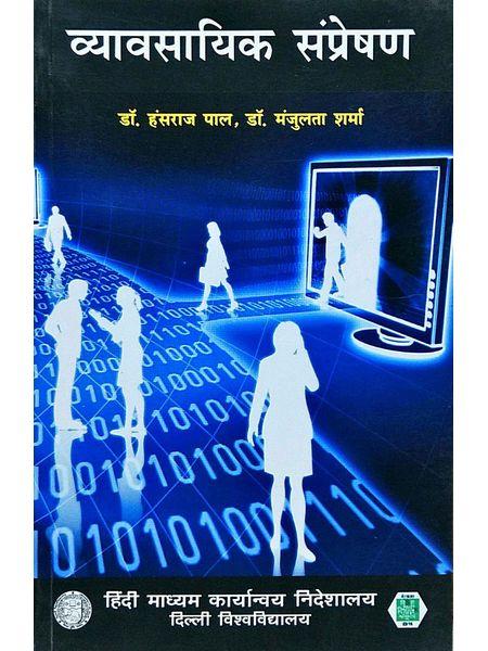 Vyavasayik Sampreshan By Dr Hansraj Paul, Dr Manjulta Sharma-(Hindi)