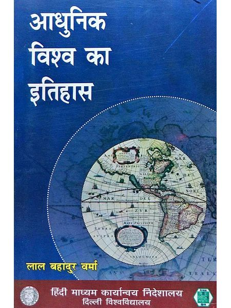 Adhunik Vishwa Ka Itihas By Lal Bahadur Verma-(Hindi)