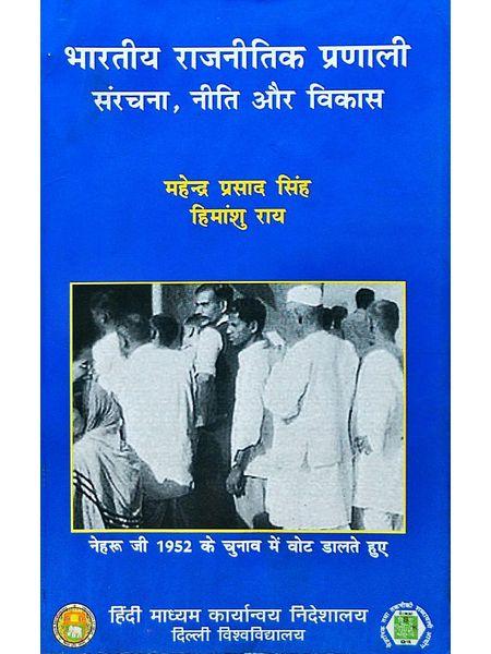 Bharatiya Rajnitik Pranali Sanrachna, Neeti Aur Vikas By Mahendra Prasad Singh, Himanshu Rai-(Hindi)