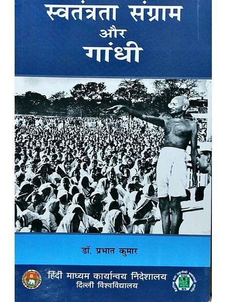 Swatantrata Sangram Aur Ghandhi By Dr Prabhat Kumar-(Hindi)