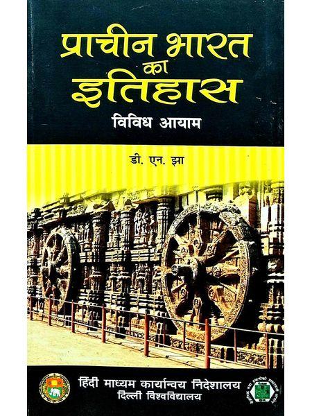 Prachin Bharat Ka Itihas By D N Jha-(Hindi)