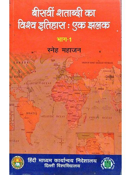 Bisvi Shatabdi Ka Vishwa Itihas Ek Zalak Bhag 1 By Sneha Mahajan-(Hindi)