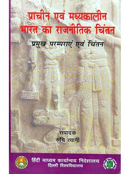 Prachin Avam Madhyakalin Bharat Ka Rajnitik Chintan By Ruchi Tyagi-(Hindi)