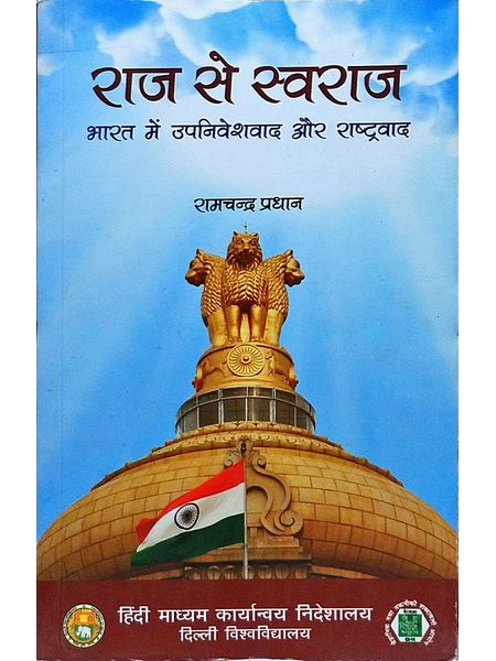 Raj Se Swaraj Bharat Mein Upmneveshvad Aur Rashtravad By Ramchandra Pradhan-(Hindi)