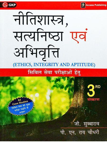 Neetishastra Satyanistha Avam Abhiruchi By G Subba Rao, P N Roy Chaudhary-(Hindi)