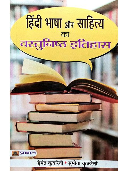 Hindi Bhasha Aur Sahitya Ka Vastunishtha Itihas By Hemant Kukreti, Sumeeta Kukreti-(Hindi)