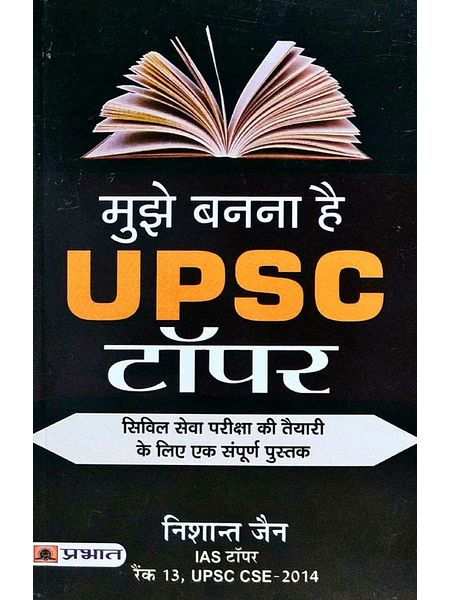 Mujhe Bananaa Hai Upsc Topper By Nishant Jain-(Hindi)