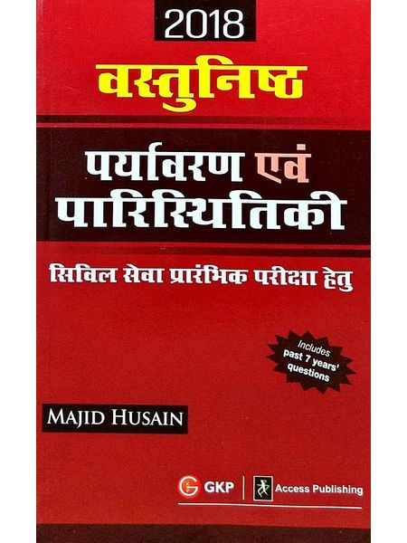 Vastunisth Paryavaran Avam Paristhitiki For Civil Services Preliminary Examination By Majid Husain-(Hindi)