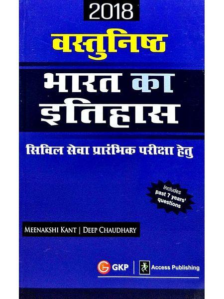 Vastunisth Bharat Ka Itihas For Civil Services Preliminary Examination By Meenakshi Kant, Deep Chaudhary-(Hindi)