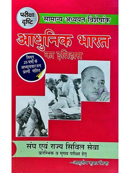 Adhunik Bharat Ka Itihas By Ashutosh Kumar Sinha-(Hindi)