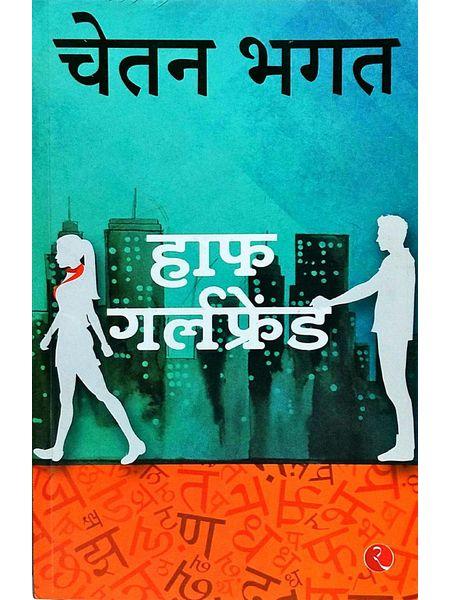 Half Girlfriend By Chetan Bhagat-(Hindi)