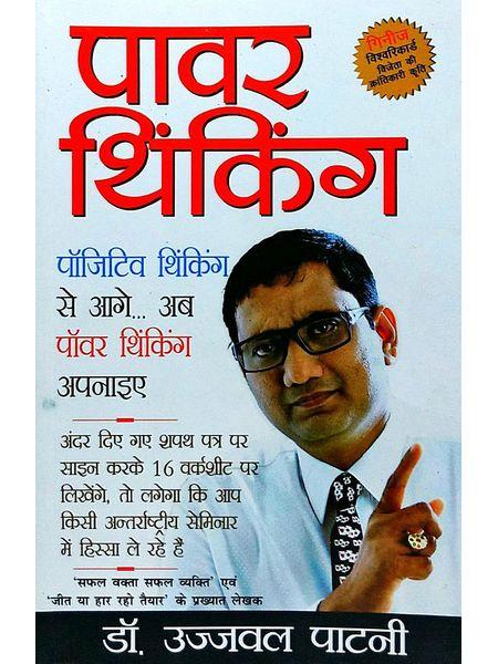 Power Thinking By Dr Ujjawal Patni-(Hindi)
