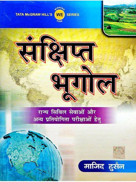 Sankshipt Bhugol By Majid Husain-(Hindi)
