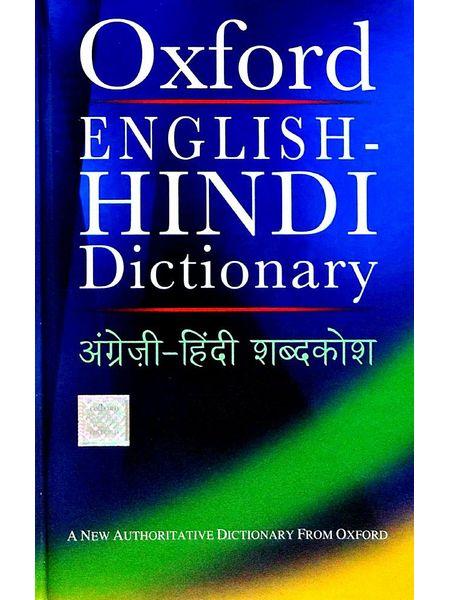 English-Hindi Dictionary By S K Verma, R N Sahai-(English)