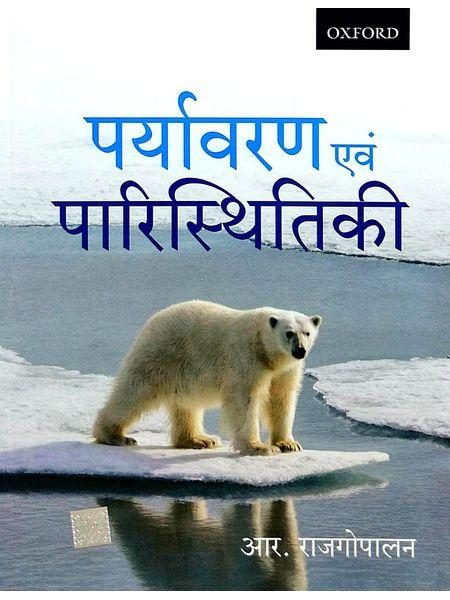Paryavaran Evam Paristhitiki Environmental Studies By R Rajagopalan-(Hindi)