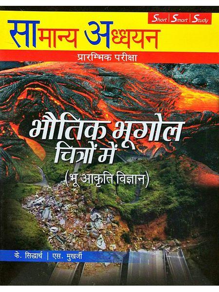 Samanya Adhayayan Prarambhik Pareeksha Bhoutik Bhugol Chitron Mai Bhu Akriti Vigyan By K Siddhartha, S Mukherjee-(Hindi)