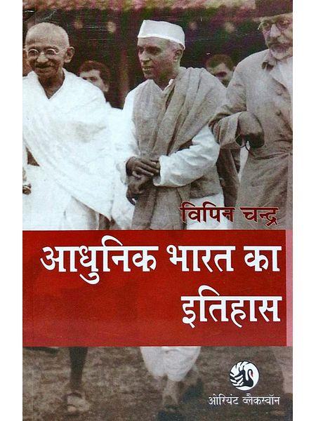 Adhunik Bharat Ka Itihas By Bipin Chandra-(Hindi)