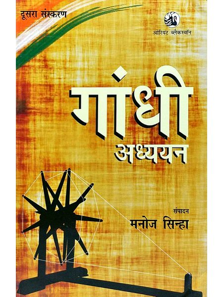 Gandhi Adhyayan By Manoj Sinha-(Hindi)