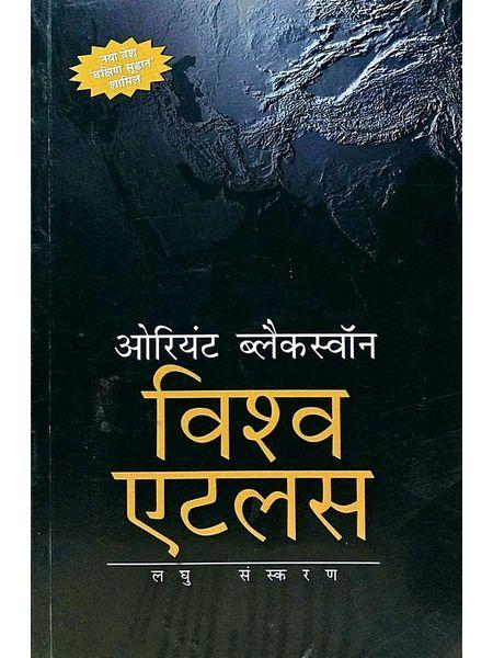 Orient Blackswan Viswa Atlas By Inhouse-(Hindi)
