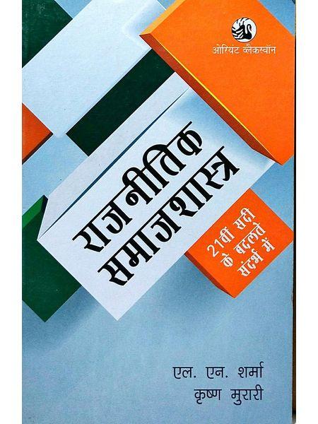 Rajniti Samaj Shastra By L N Sharma, Krishn Murari-(Hindi)