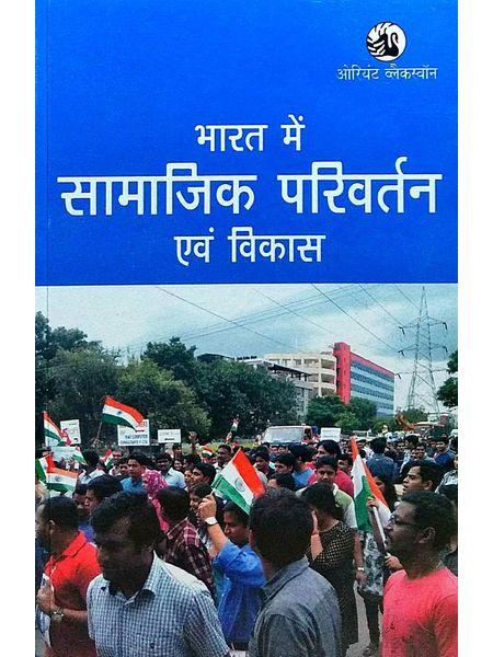 Bharat Mein Samajik Parivartan Evam Vikas By Ram Ganesh Yadav-(Hindi)