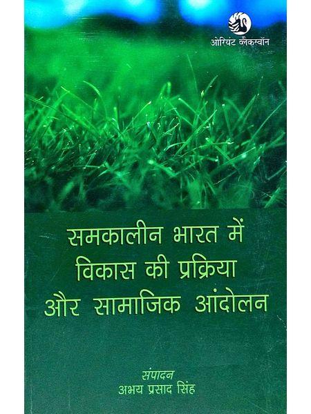 Samkaleen Bharat Mein Vikas Ki Prakriya Aur Saamaajik Aandolan By Abhay Prasad Singh-(Hindi)