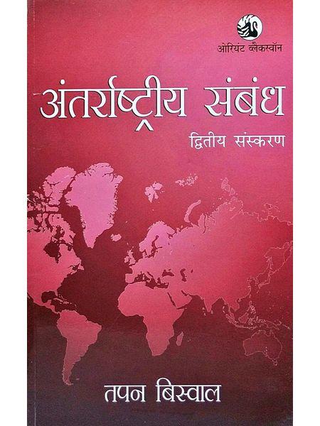Antarastriye Sambhand By Tapan Biswal-(Hindi)