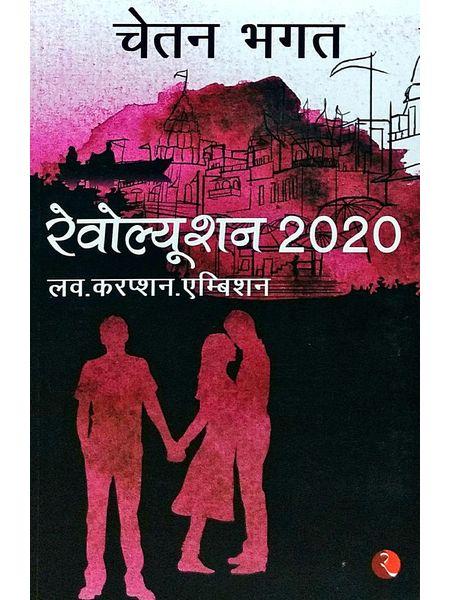Revolution 2020 By Chetan Bhagat-(Hindi)