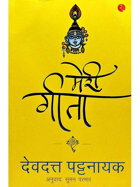Meri Gita By Devdutt Pattanaik-(Hindi)