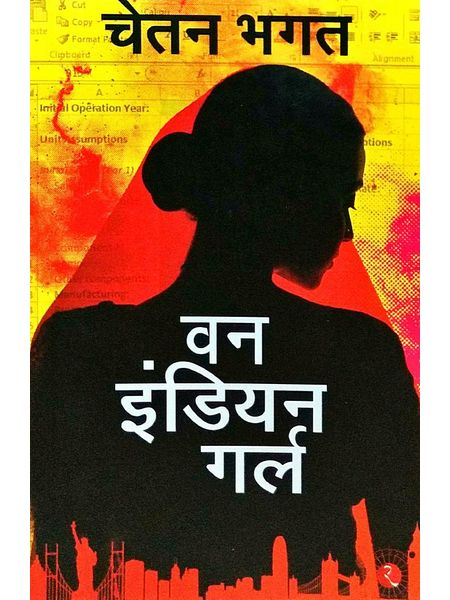 One Indian Girl By Chetan Bhagat-(Hindi)