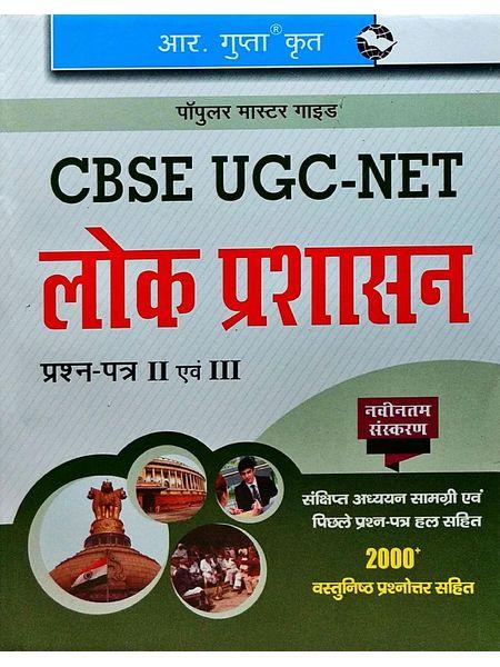 Cbse Ugc-Net Public Administration Paper 1,2 Exam Popular Master Guide By Ajay Kumar-(Hindi)