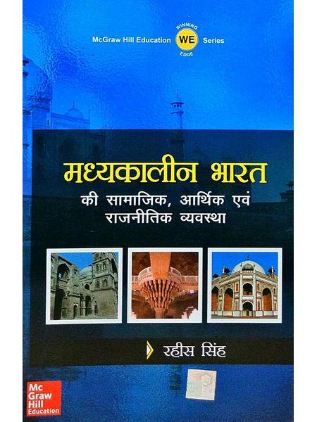 Madhyakalin Bharat Ki Samajik, Arthik Avam Rajnitik Vyavastha By Rahees Singh-(Hindi)