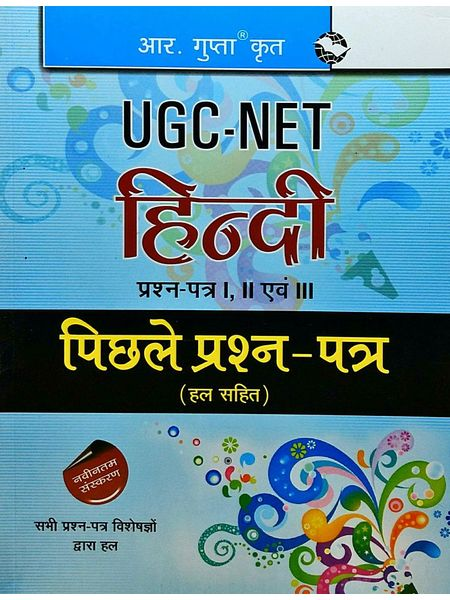 Ugc Net Hindi Paper 1,2,3 Previous Papers By Rph Editorial Board-(Hindi)