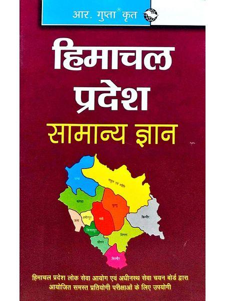 Himachal Pradesh General Knowledge By Rph Editorial Board-(Hindi)
