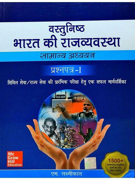Vastunishth Bharat Ki Rajvyavastha Samanya Adhyan Paper 1 By M Laxmikanth-(Hindi)