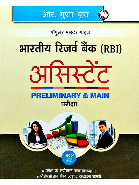Reserve Bank Of India Assistants Preliminary & Main Recruitment Exam Guide By Rph Editorial Board-(Hindi)