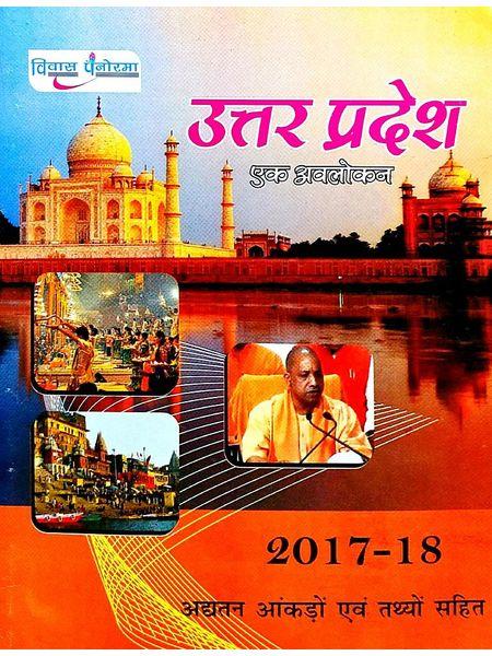 Uttar Pradesh By Vijay Kumar Rai-(Hindi)