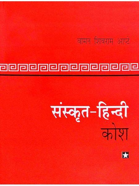 Sanskrit-Hindi Kosh By V S Apte-(Hindi)