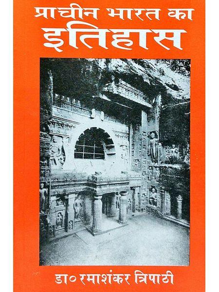 Prachine Bharat Ka Itihas By Rama Shankar Tripathi-(Hindi)